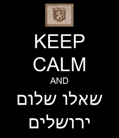 Poster: KEEP CALM AND םולש ולאש םילשורי