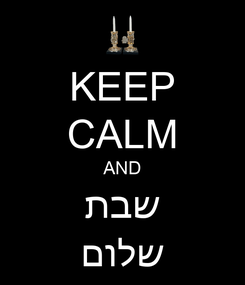 Poster: KEEP CALM AND תבש םולש