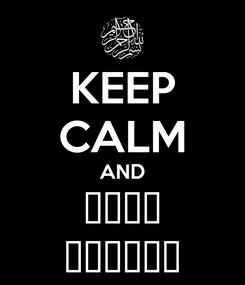 Poster: KEEP CALM AND إقرأ القرآن
