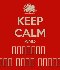Poster: KEEP CALM AND කොල්ලනේ  චිත්ත නොවි ඉඳපල්ලා