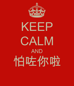 Poster: KEEP CALM AND 怕咗你啦