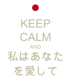 Poster: KEEP CALM AND 私はあなた を愛して
