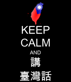 Poster: KEEP CALM AND 講 臺灣話