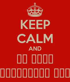Poster: KEEP CALM AND شد حيلك الامتحانات جايه