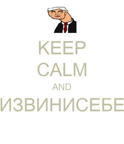 Poster: KEEP CALM AND ИЗВИНИСЕБЕ