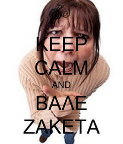 Poster: KEEP CALM AND ΒΑΛΕ ΖΑΚΕΤΑ