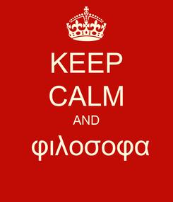 Poster: KEEP CALM AND  φιλοσοφα