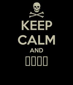 Poster: KEEP CALM AND ارحل