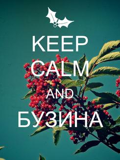 Poster: KEEP CALM AND БУЗИНА