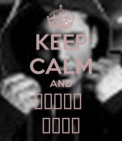 Poster: KEEP CALM AND الحسو  طيزي