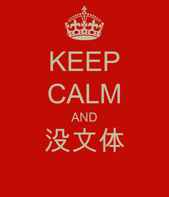 Poster: KEEP CALM AND 没文体