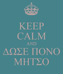 Poster: KEEP CALM AND ΔΩΣΕ ΠΟΝΟ ΜΗΤΣΟ