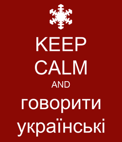 Poster: KEEP CALM AND говорити українські