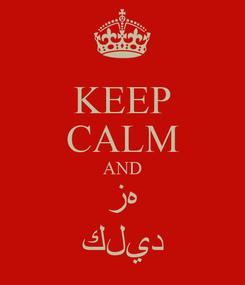 Poster: KEEP CALM AND زه كليد