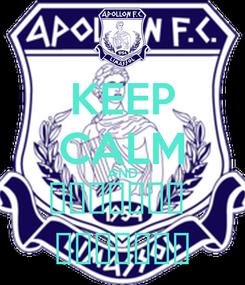 Poster: KEEP CALM AND ΑΠΟΛΛΩΝ  ΛΕΜΕΣΟΥ