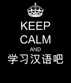 Poster: KEEP CALM AND 学习汉语吧