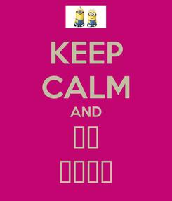 Poster: KEEP CALM AND 不要 乱丢垃圾