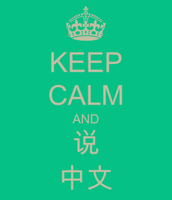 Poster: KEEP CALM AND 说 中文