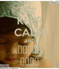 Poster: KEEP CALM AND احترم نفسك