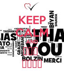 Poster: KEEP CALM AND دوس  تاني