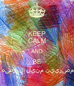 Poster: KEEP CALM AND BE  هضورلا لينم نييرصم