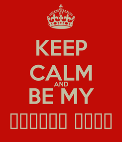 Poster: KEEP CALM AND BE MY चुच्ची रानी