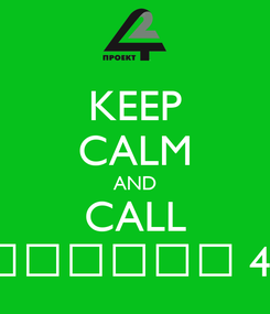 Poster: KEEP CALM AND CALL ПРОЕКТ 42