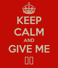 Poster: KEEP CALM AND GIVE ME ΜΟ