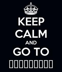Poster: KEEP CALM AND GO TO ราชดำเนิน