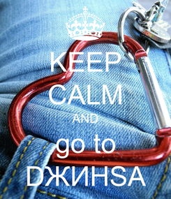 Poster: KEEP CALM AND go to DЖИНSA