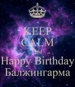 Poster: KEEP CALM And Happy Birthday Балжингарма