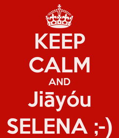 Poster: KEEP CALM AND Jiāyóu SELENA ;-)