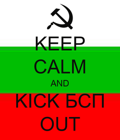 Poster: KEEP CALM AND KICK БСП OUT