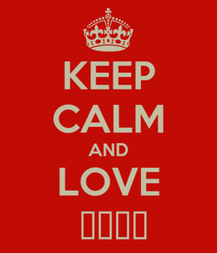 Poster: KEEP CALM AND LOVE  ΓΩΓΩ