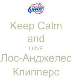Poster: Keep Calm and LOVE Лос-Анджелес Клипперс