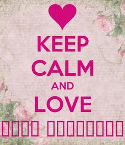 Poster: KEEP CALM AND LOVE سعاد المزروعي