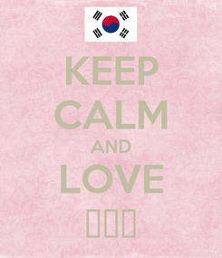 Poster: KEEP CALM AND LOVE 엠블랭