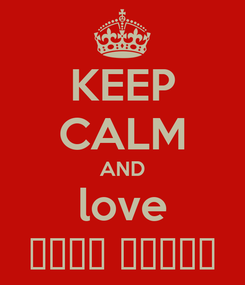 Poster: KEEP CALM AND love قروب ايمان