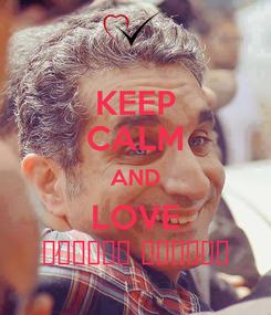 Poster: KEEP CALM AND LOVE الكائن البرنس