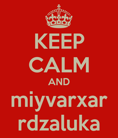 Poster: KEEP CALM AND miyvarxar rdzaluka