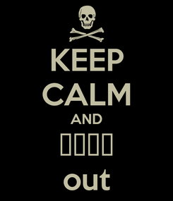 Poster: KEEP CALM AND امشي out