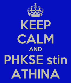 Poster: KEEP CALM AND PHKSE stin ATHINA
