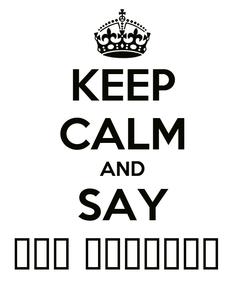 Poster: KEEP CALM AND SAY أنا إرهابىٌ