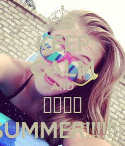 Poster: KEEP CALM AND ❤❤❤❤ SUMMER!!!!!!!!