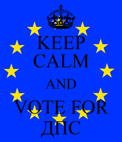 Poster: KEEP CALM AND VOTE FOR ДПС