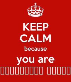 Poster: KEEP CALM because you are БЛОНДИНКА ОФИСА