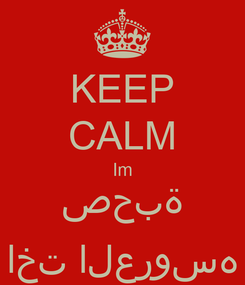 Poster: KEEP CALM Im صحبة اخت العروسه