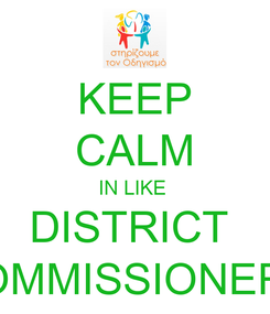 Poster: KEEP CALM IN LIKE  DISTRICT  COMMISSIONER'S