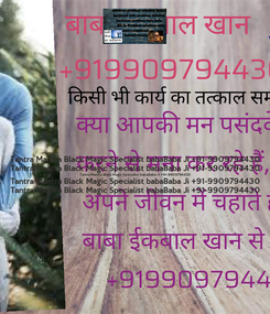 Poster: Tantra Mantra Black Magic Specialist babaBaba Ji +91-9909794430 Tantra Mantra Black Magic Specialist babaBaba Ji +91-9909794430 Tantra Mantra Black Magic Specialist babaBaba Ji +91-9909794430 Tantra Mantra Black Magic Specialist babaBaba Ji +91-9909794430 Tantra Mantra Black Magic Specialist babaBaba Ji +91-9909794430