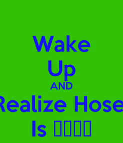 Poster: Wake Up AND Realize Hosei Is イケメン